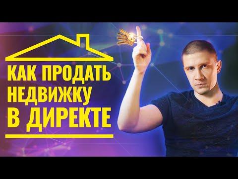 Как продать недвижимость в Директе - горим с чужой рекламы