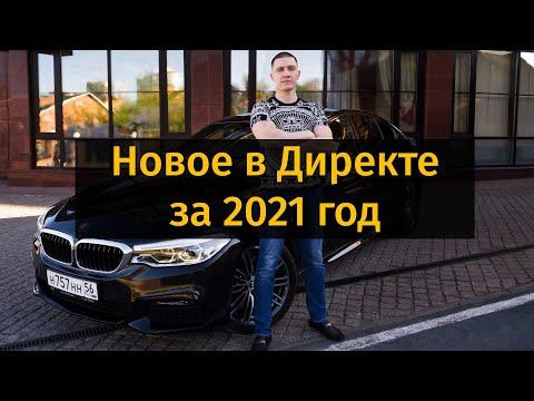 Новости Яндекс Директ в 2021 - важные изменения!