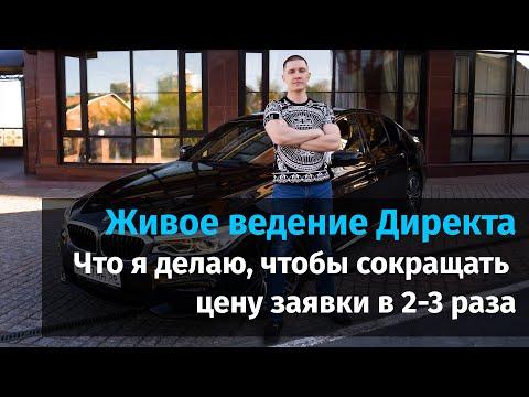Ведение Яндекс Директ - Заявки в 2-3 раза дешевле! Оптимизируем рекламу!