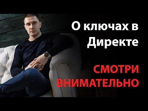 КЛЮЧЕВЫЕ Слова в Яндекс Директ %% Здоровое отношение к ним