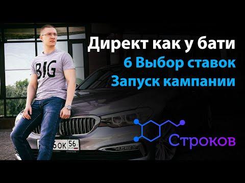 6. Назначение ставок и запуск кампании в Яндекс Директ