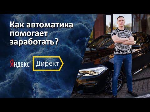 Автоматические стратегии в Яндекс Директ - когда использовать?