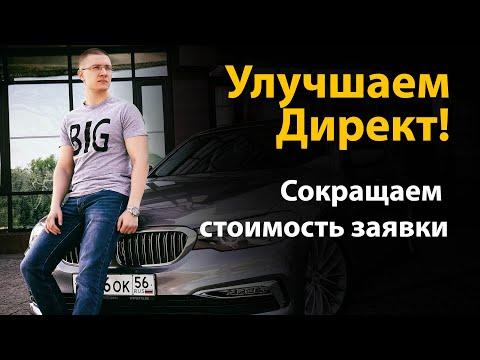 Оптимизация Яндекс Директ! Заявки дешевле! Заявок больше!