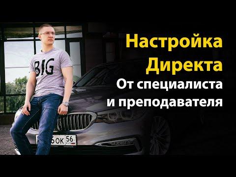 Настройка Яндекс Директ от ПРАКТИКА! Рекламная кампания на продажи!