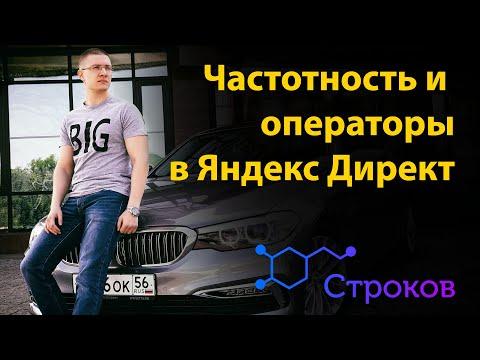 Операторы и частота запросов в Яндекс Директ, работа с вордстатом
