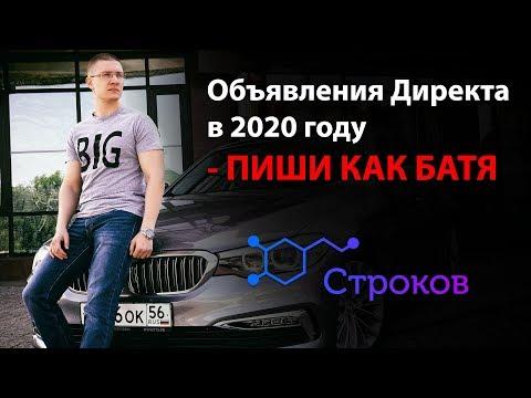 ОБЪЯВЛЕНИЯ в Директе в 2020 - как будем писать? Как сделать громадное объявление!