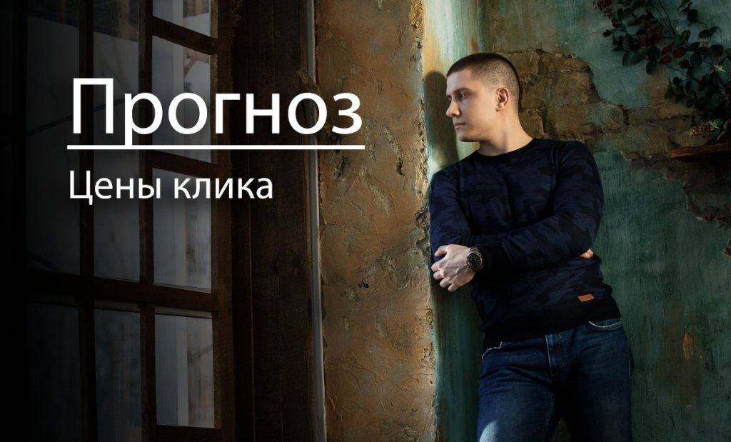 Изображение - Цена за клик oblozhka-postapsd-1024x619