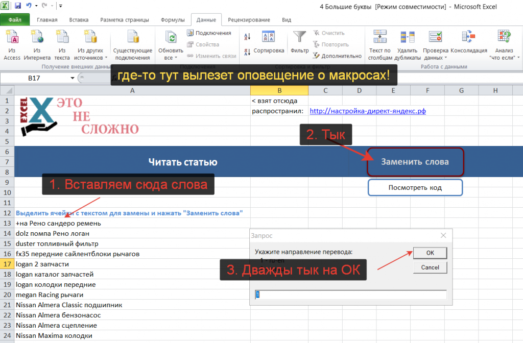 Массовая замена слов в Excel