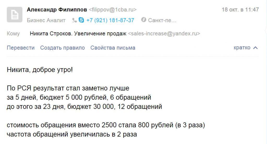 яндекс директ отзыв