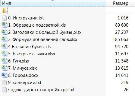 Раздача ВСЕХ файликов для Yandex.Direct и Adwords!