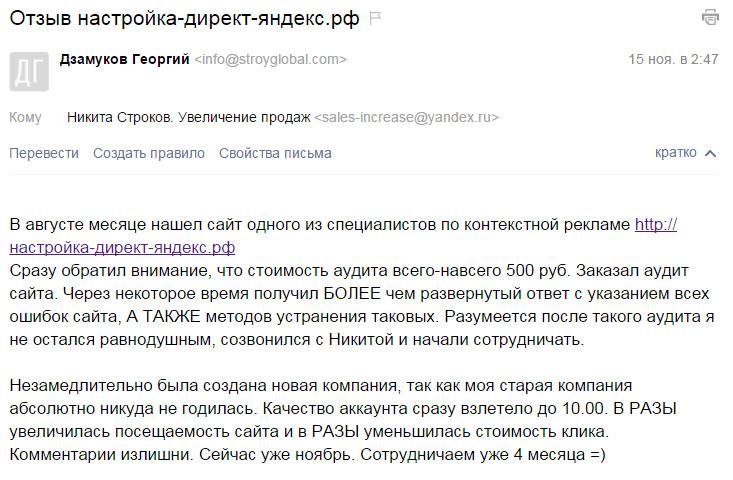 яндекс директ отзывы строков