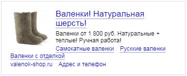 текст в РСЯ