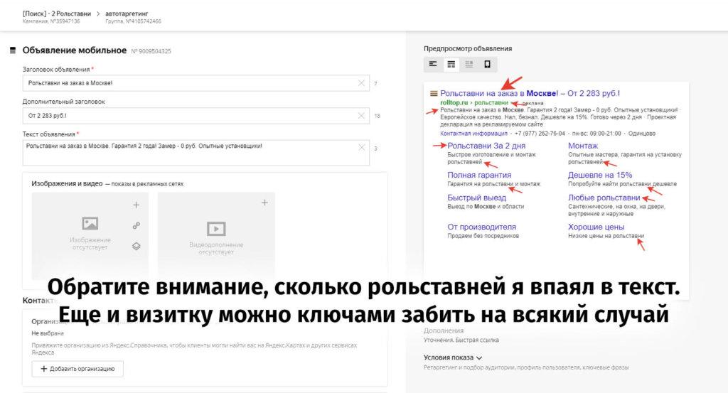 Автотаргетинг в Яндекс Директ - работает ли?