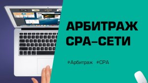 арбитраж cpa партнерские программы
