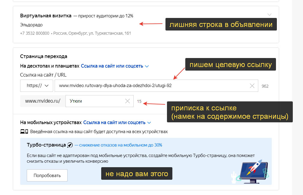 Настройка Яндекс Директ для новичков