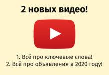 2 новых видео
