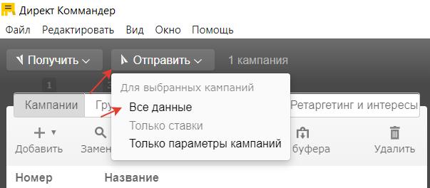отправляем изменения на сервер